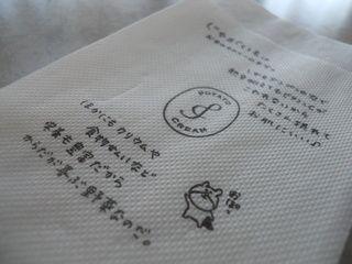 【自由が丘】ポテトサラダ専門店!POTATO CREAM(ポテトクリーム)がクルぅ〜!!の画像