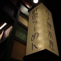 【神田・淡路町】「五ノ神水産」銀だらをひたすら4時間煮込んで溶け出す濃厚スープが魅力的『鮮魚ラーメン銀だら搾り』