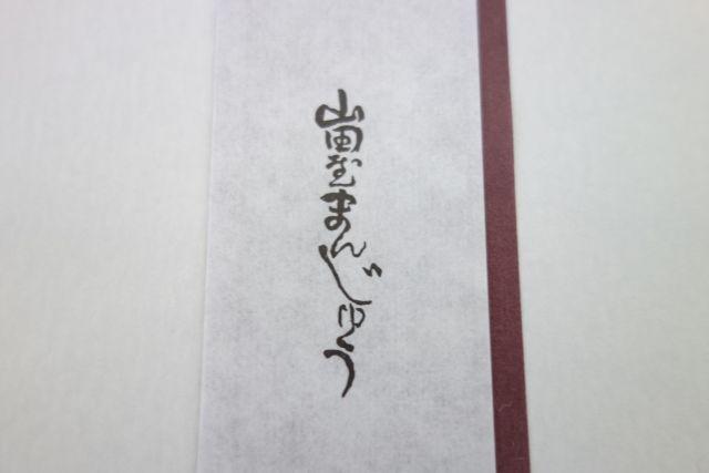 著名人を魅了した「山田屋まんじゅう」のお味は?