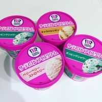 アイス好き要チェック!「サーティワン」がコンビニで買えるようになった!