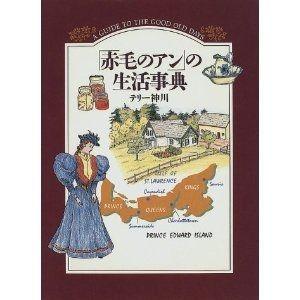 【花子とアン】赤毛のアンのレシピ大特集の画像