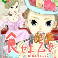 【食せよ乙女】第1話_キキとリリー、からあげ酒場で有頂天(1)