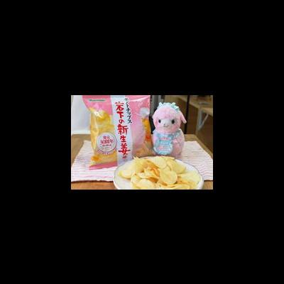 「ポテトチップス岩下の新生姜」爆誕!ジューシーな味の再現度にぶっとび〜!