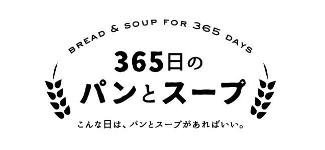 365日のパンとスープ