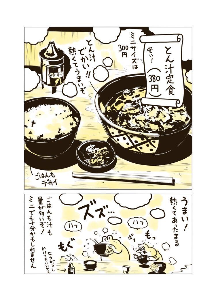ボリューム満点の朝食が250円から!天六の「十八番」でタップリとん汁定食を食べるの画像