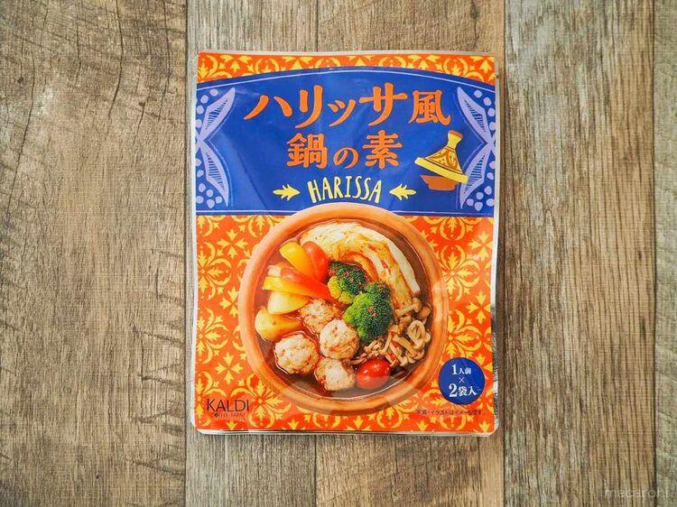 カルディの新作!「ハリッサ鍋の素」で異国の味を体験の画像