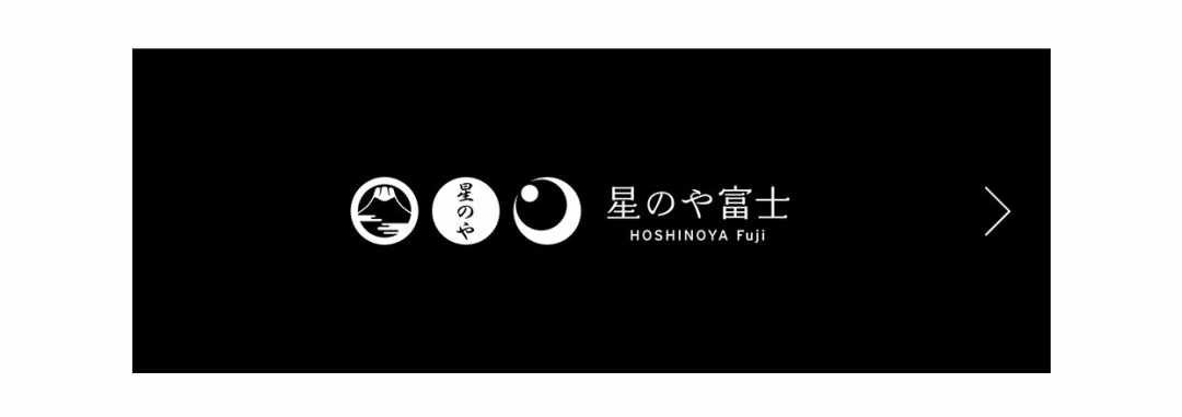 """【""""星のや富士""""で冬の贅沢を味わう】Vol.1 特別な体験への入り口"""
