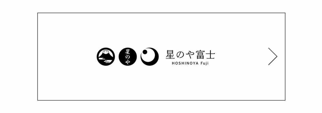 """【""""星のや富士""""で冬の贅沢を味わう】Vol.2 ジビエディナーと冬のきらめく世界"""
