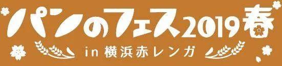 今日からスタート!日本最大級のパンの祭典「パンのフェス2019春 in 横浜赤レンガ」の画像