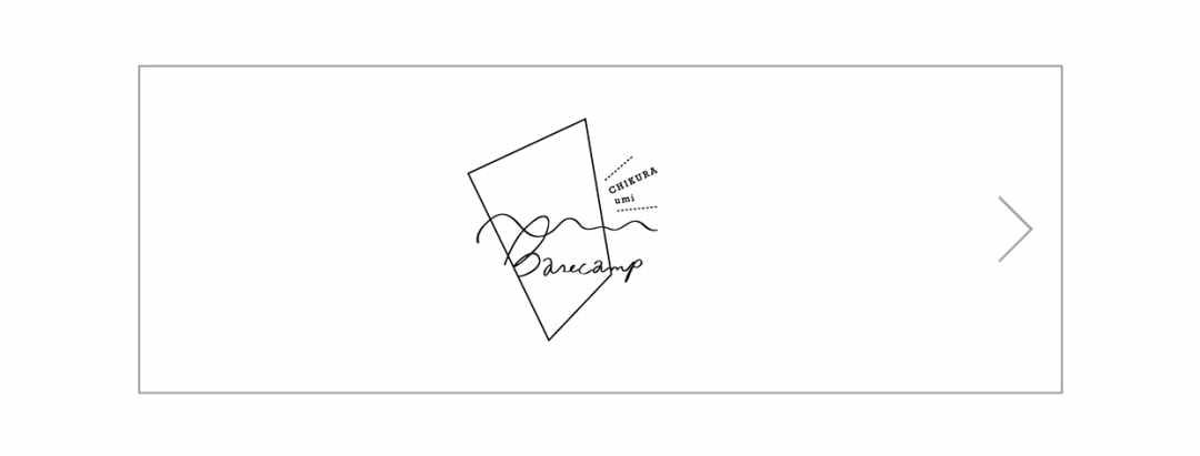 "【""THE CHIKURA UMI BASE CAMP""で味わう至福の時間】Vol.2 大人の秘密基地でプレミアムな食体"