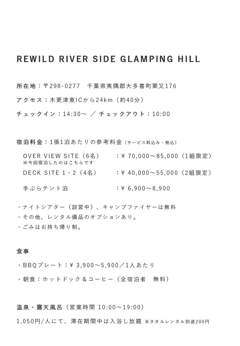 REWILD RIVER SIDE GLAMPING HILLで自然を満喫!Vol.1 おしゃれキャンプ最前線
