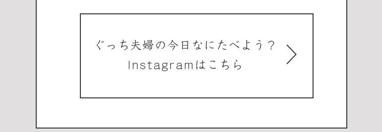"""【マカロニメイトインタビュー】ぐっち夫婦の""""ちょうどいい""""ごはん"""