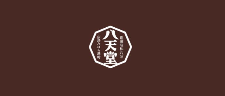 広島のおいしいくりーむパン八天堂。おいしさの秘密を探しに工場へ。