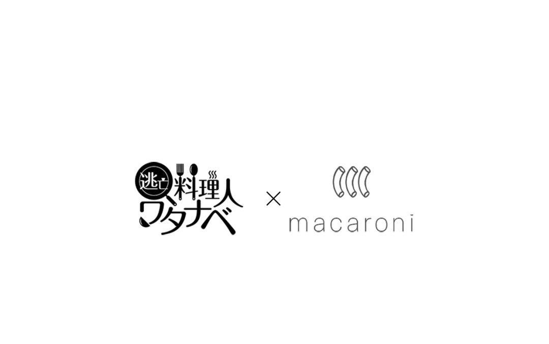 【グルメコメディードラマ『逃亡料理人ワタナベ』× macaroniコラボ】静岡伊東篇