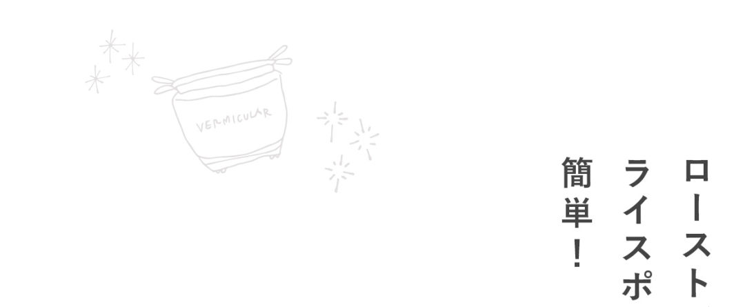愛知の小さな町工場が生んだ、魔法の鍋「VERMICULAR(バーミキュラ)」