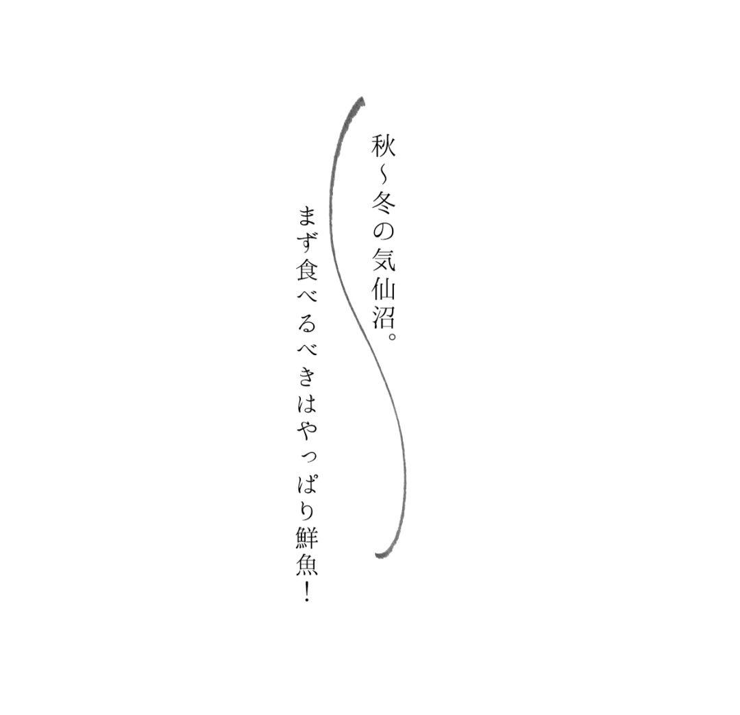 今が食べドキッ☆ ニッポンご当地グルメ旅【秋の気仙沼篇 Vol.1】