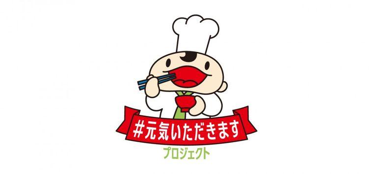 生産者を応援!「#元気いただきますプロジェクト」でおいしく食べてサポートしようの画像