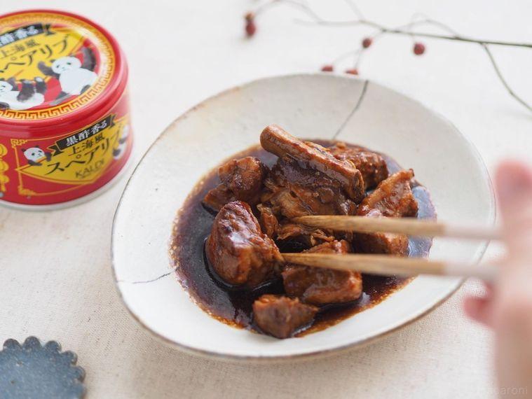 カルデイの注目グルメ缶詰!「上海風スペアリブ」が高級中華店も真っ青になるクオリティの画像