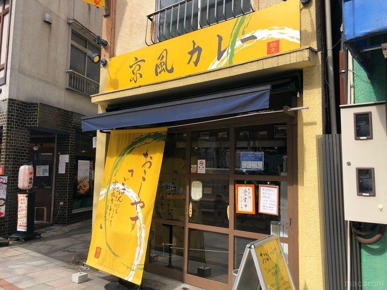 今こそカレーの聖地「神田」へ。マニアが注目する8店【カレー最前線  #10】の画像