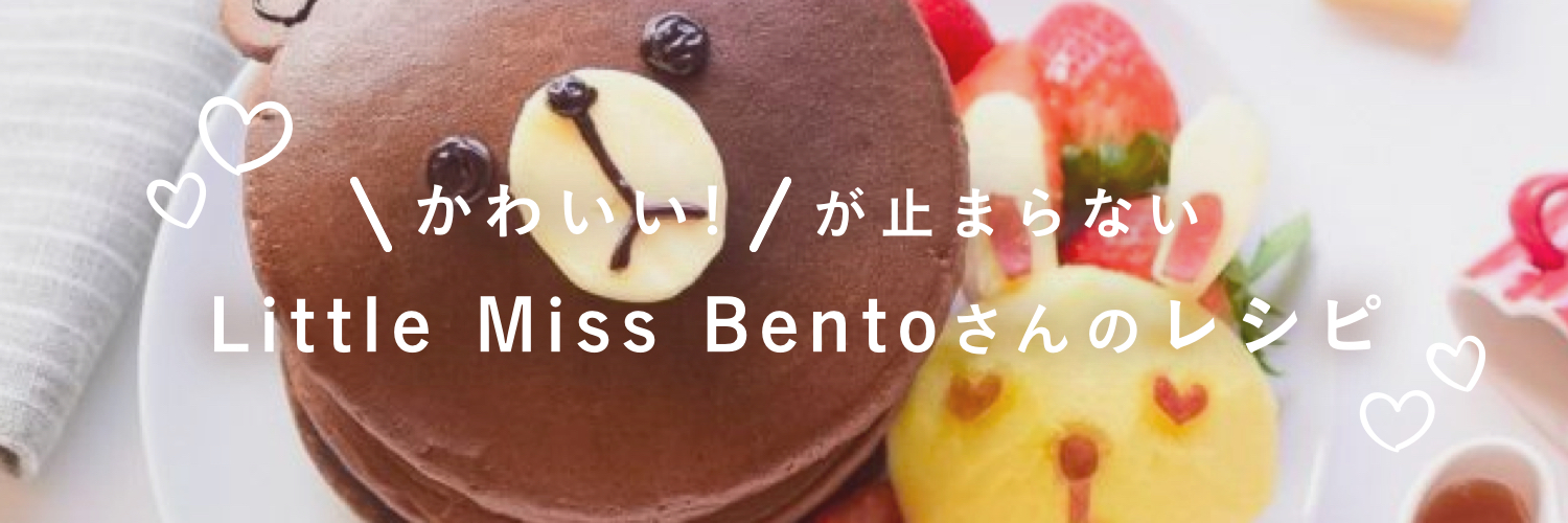 Little Miss Bento特集